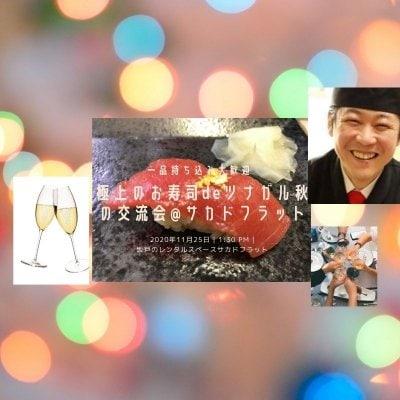 極上のお寿司deツナガル秋の交流会inサカドフラット