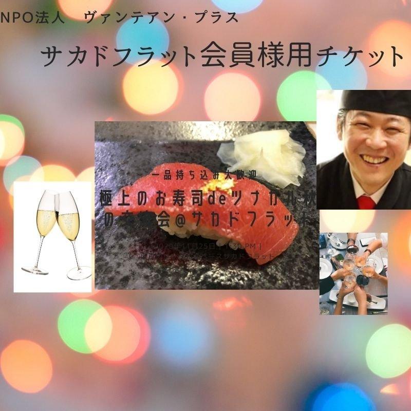 [会員様用]極上のお寿司deツナガル秋の交流会inサカドフラットのイメージその1