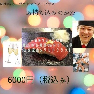[お持ちこみさまよう]極上のお寿司deツナガル秋の交流会inサカドフラット