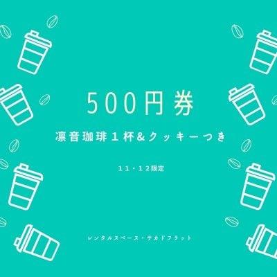 500円券 凛音珈琲&ビスコッティチケット
