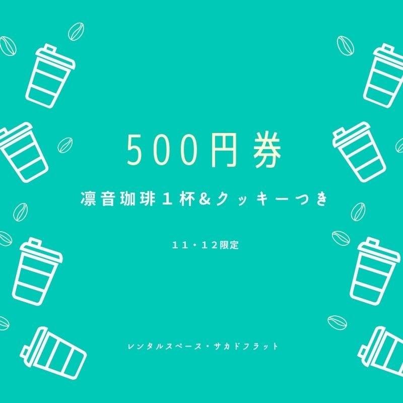 500円券 凛音珈琲&ビスコッティチケットのイメージその1