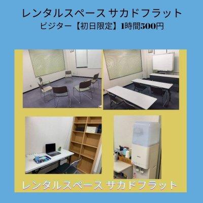 M様専用レンタルスペース初回限定1時間500円チケット(4時間分)