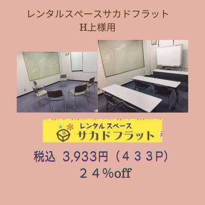Hさまレンタルスペース 特典チケット (5.5時間分)