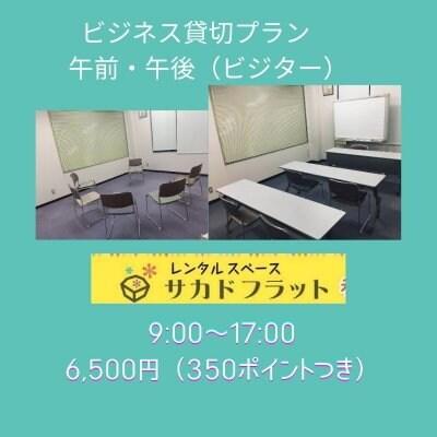 レンタルスペース サカドフラット ビジネス貸切プラン【午前・午後】