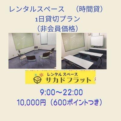 レンタルスペース サカドフラット 非会員【1日】