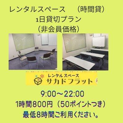 [時間貸]レンタルスペース サカドフラット 非会員【1日】