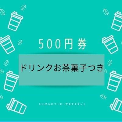 500円券 自家焙煎珈琲(お菓子付き)