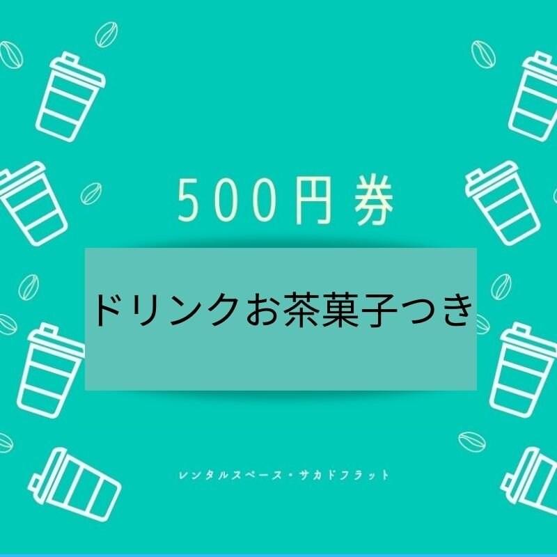 500円券 自家焙煎珈琲(お菓子付き)のイメージその1