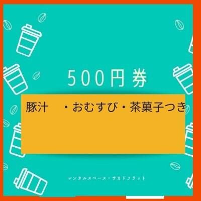 500円券 豚汁・おむすび(お菓子付き)
