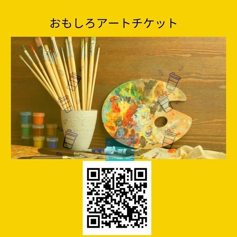 500円券 おもしろアート体験チケットのイメージその1