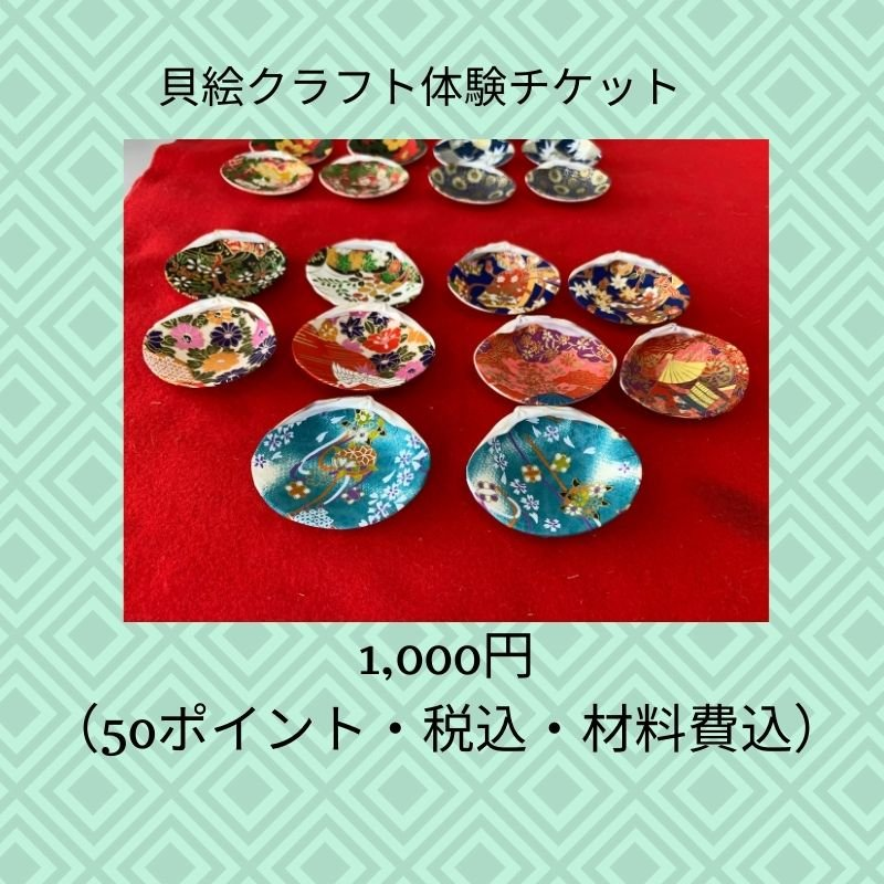 1000円券 親子で楽しめる《貝絵クラフト》体験チケットのイメージその1
