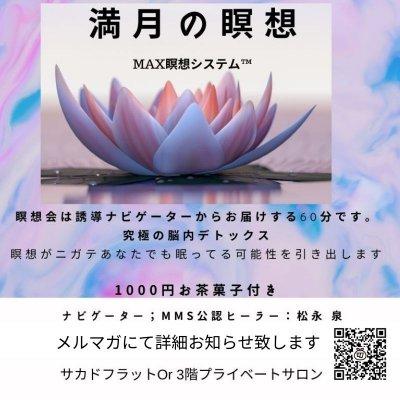 9/21満月の瞑想「MAX瞑想システム™️」inサカドフラット