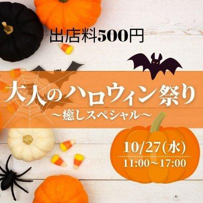 10月27日大人のハロウイン祭り癒しスペシャル出店者様ようチケット