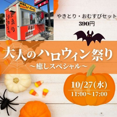 10月27日大人のハロウイン祭り癒しスペシャル39セットチケット