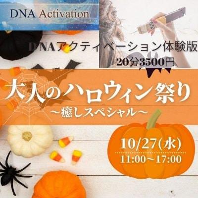 10月27日大人のハロウイン祭り癒しスペシャルDNA アクティベーション体験20分