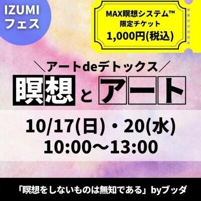 10月20日IZUMIフェス「MAX瞑想システム™️WEBチケット」