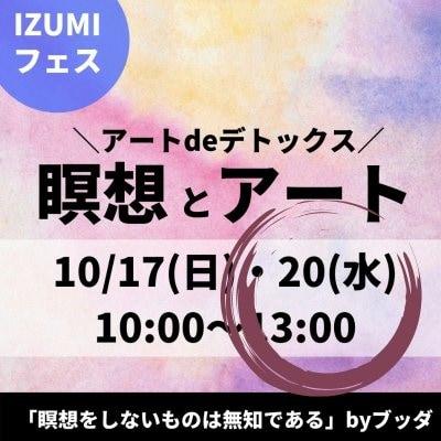 10月20日IZUMIフェス!瞑想とアート&パワーランチつき