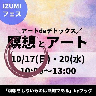 10月17日IZUMIフェス!瞑想とアート&パワーランチつき