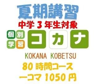 【現地払い専用】夏期講習(中学3年生対象)80時間コース1コマ