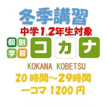 【現地払い専用】冬季講習(中学1年・2年生対象)20時間〜29時間コース
