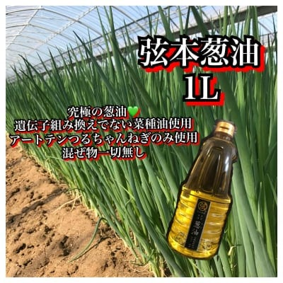 【業務用/香味食用油】極上旨味油!!弦本葱油1L