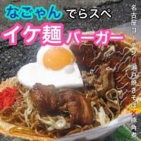 幻シリーズ復活!【店頭払い限定ゴールド会員価格】NAGO-1 幻のイケ麺バー...