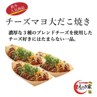 チーズマヨ大だこ焼きセット(3人前)