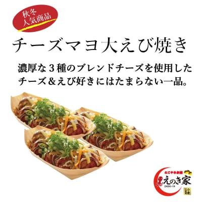 チーズマヨ大えび焼きセット(3人前)