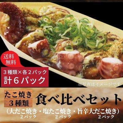 たこ焼き食べ比べセット!3種類×各2パック(合計6パック) 送料無料☆