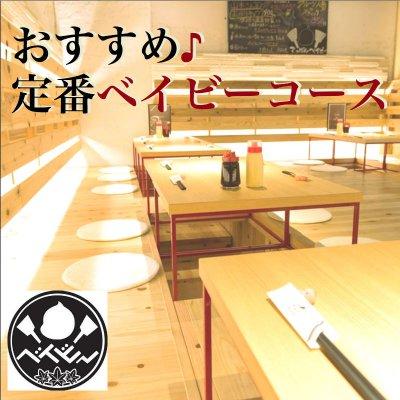 おすすめ♪定番ベイビーコース【2H飲放+7品+お好み焼き+デザート】