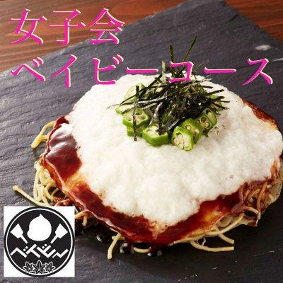 女子会ベイビーコース【2H飲放+6品+お好み焼き+デザート】