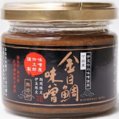 金目鯛味噌 ナチュラルキッチン 伊豆・下田産 自家製味噌 無添加