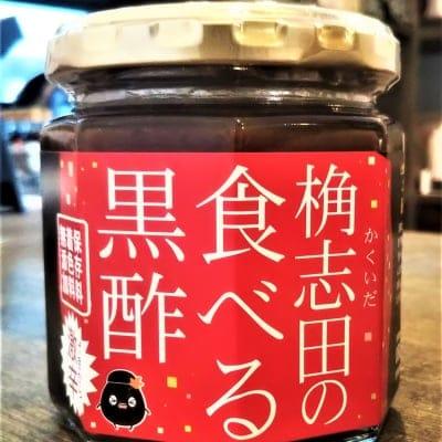 食べる黒酢 激辛 亀壺三年熟成有機黒酢使用 鹿児島県霧島市福山町 180g