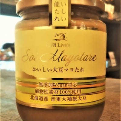 おいしい大豆マヨたれ 225g 北海道産音更大袖振大豆 ヴィーガン対応 イソフラボン 無添加