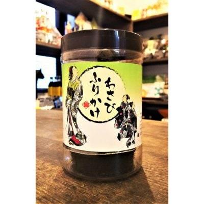 京のふりかけ わさび 京都あきつや 味付海苔 煎りごま 60g