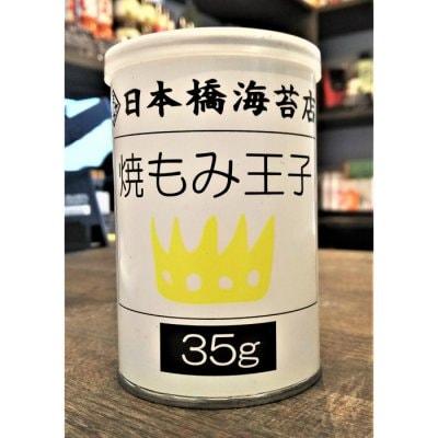焼もみ王子(焼もみ海苔) 日本橋海苔店 宮永産業 有明海産 缶 35g