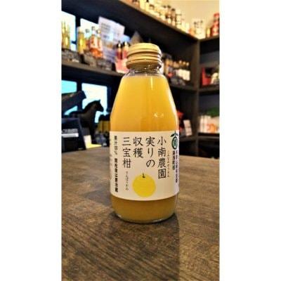 実りの収穫 三宝柑 小南農園 ストレート果汁 和歌山 有田 200ml