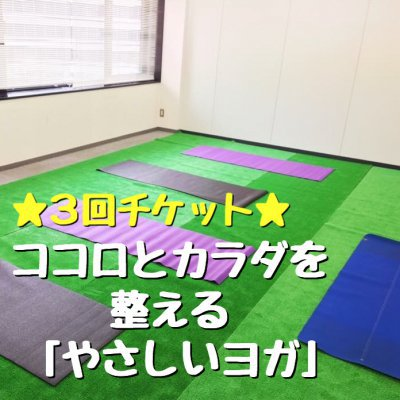 【東京・田町】ココロとカラダを整える「やさしいヨガ」3回チケット