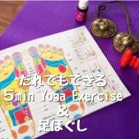 【東京・田町】だれでもできる 5min Yoga Exercise & 足ほぐし