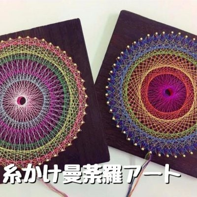 【東京・田町】糸かけ曼荼羅アート(素数アート)