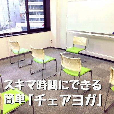【東京・田町】スキマ時間にできる簡単「チェアヨガ」