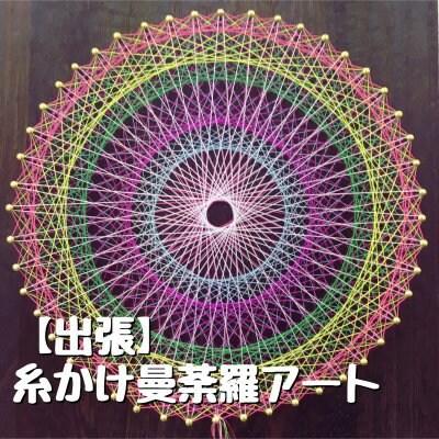 【出張】糸かけ曼荼羅アート(素数アート)のイメージその1