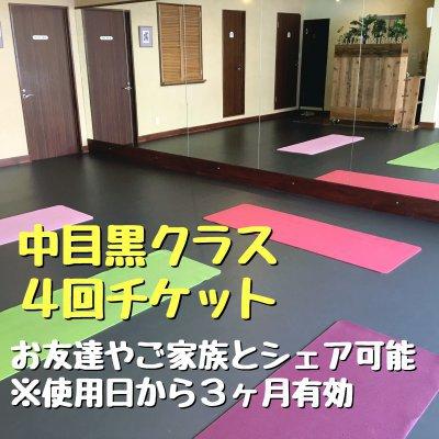 中目黒ヨガクラス 4回チケット