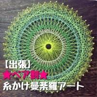 【出張】ペア割 糸かけ曼荼羅アート(素数アート)