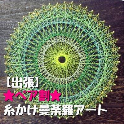 【出張】ペア割 糸かけ曼荼羅アート(素数アート)のイメージその1