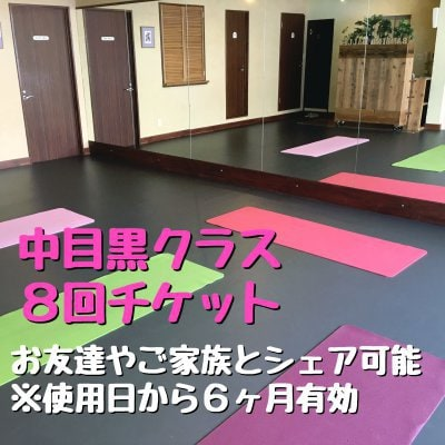 中目黒ヨガクラス 8回チケット