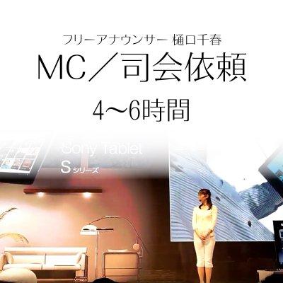 MC/司会依頼【4〜6時間】