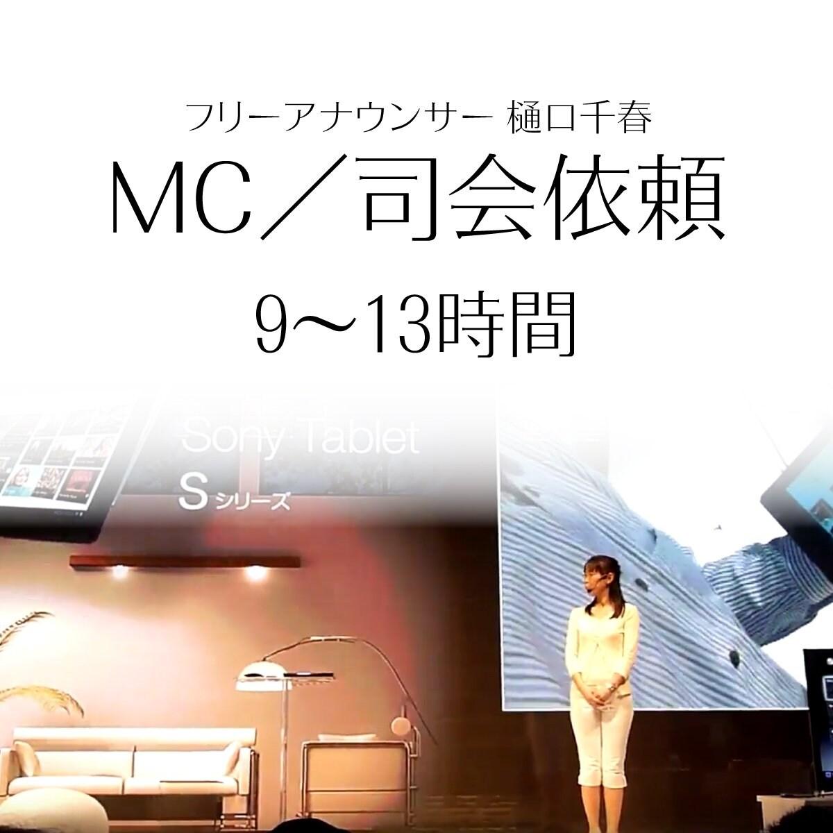 MC/司会依頼【9~13時間】のイメージその1