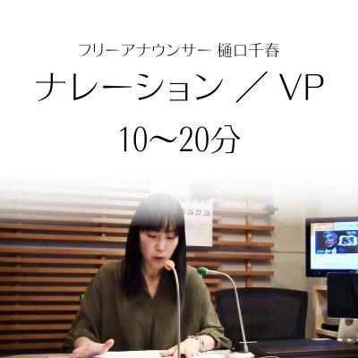 ナレーション収録【10分~20分】