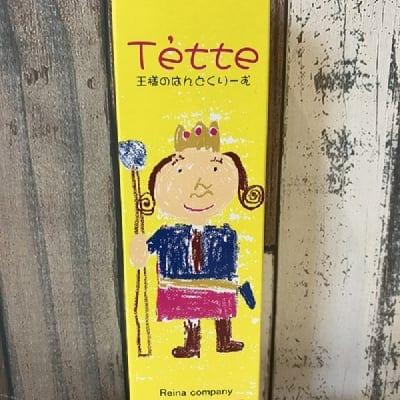 薬用Tette王様のはんどくりーむ